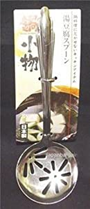 JapanBargain 1845, Japanese Shabu Shabu Hot Pot Food Strainer Stainless Steel, Made in Japan