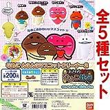 [All equipped have!] You touch detective Nameko cultivation kit Nameko Nfunfu mascot cleaner 2 [all five sets (Furukonpu)]