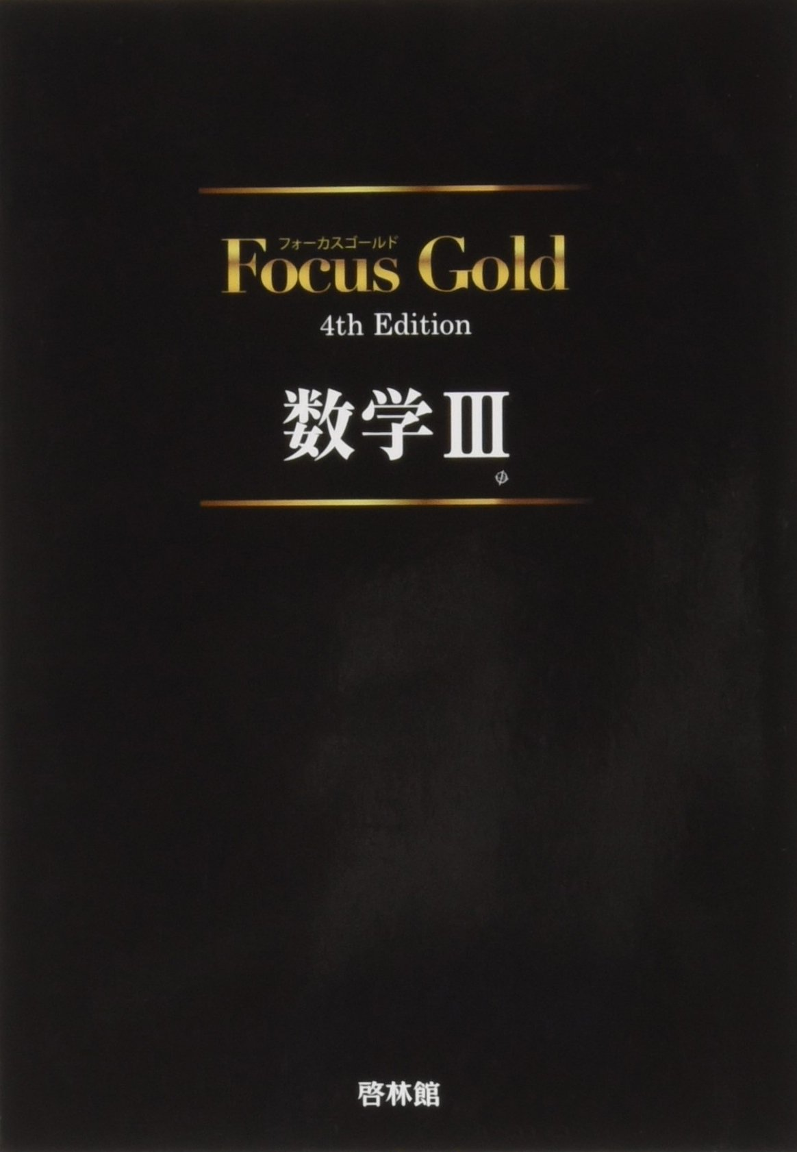 数学Ⅲのおすすめの参考書はFocus Gold 数学Ⅲ