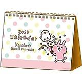 サンスター 2017年 カレンダー カナヘイ 卓上 S8515468