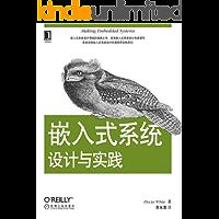 嵌入式系统设计与实践 (O'Reilly精品图书系列)