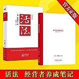 活法+经营者养成笔记(全2册)