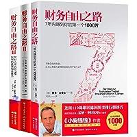 财务自由之路123 共3册