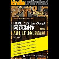 HTML CSS JavaScript 网页制作从入门到精通 第3版(异步图书)