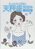 キャメレオン竹田の天秤座開運本 2019年版