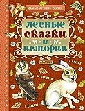 img - for Lesnye skazki i istorii book / textbook / text book