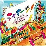 シャキーン!スペシャルアルバム~ハイテンションサラリーマン/ぼくはしらない~(DVD付)