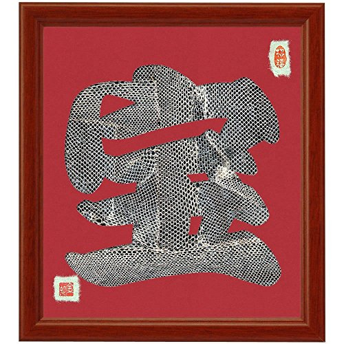 """KIN-HEBI Cutout Japanese Kanji character """"TAKARA"""" which brings good luck, Wine-Red, Made of White python's fallout leather, 10.8"""" x 13"""" ()"""