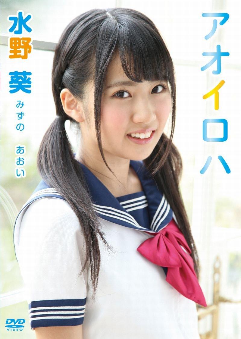 水野葵 1stDVD ≪アオイロハ≫ (発売日 2017/09/22)