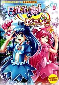 Balala The Fairies Rainbow Heart Stone 9 New Cartoon Stills