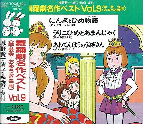 舞踊劇名作ベストVol.9(学芸会・おゆうぎ会用)
