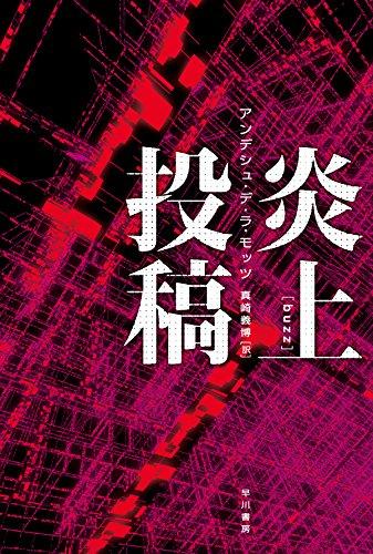 炎上投稿 (ハヤカワ・ミステリ文庫)