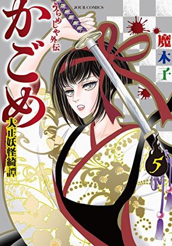 うらめしや外伝 かごめ 大正妖怪綺譚(5) (ジュールコミックス)