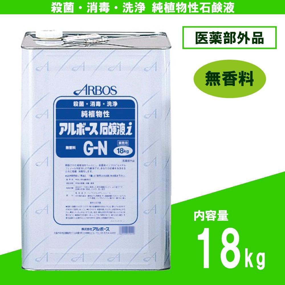 アルボース 業務用純植物性石鹸液 石鹸液i G-N 無香料タイプ 18kg 01041 (医薬部外品) B077QHY2SP