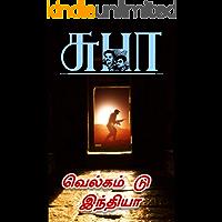 WELCOME TO INDIA: வெல்கம் டு இந்தியா (Tamil Edition)