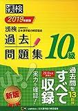 漢検 10級 過去問題集 2019年度版