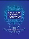 Tafsir Ibn Kathir Part 19 of 30: Al Furqan 021 To An Naml 055