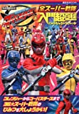 Tokumei Sentai Go-Busters and all Super Sentai Introduction ultra Encyclopedia (Kodansha MOOK V Super Sentai series) ISBN: 4063896722 (2012) [Japanese Import]