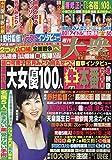 週刊大衆 2020年 3/9 号 [雑誌]