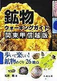 鉱物ウォーキングガイド 関東甲信越版: 歩いて楽しい! 都内近郊の鉱物めぐり26地点