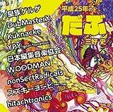 Fumi Miyoshi A.K.A. Inu - Heisei 25 Nen No Dub [Japan CD] SRJP-3 by Fumi Miyoshi A.K.A. Inu