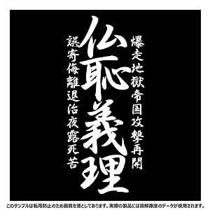 仏恥義理 Tシャツ Pure Color Print(ブラック) M