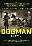 ドッグマン [DVD]
