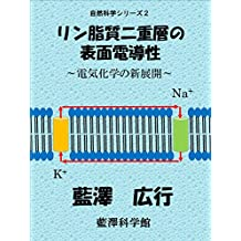 Surface conductivity of the phospholipid bilayer: New development of electrochemistry (Japanese Edition)