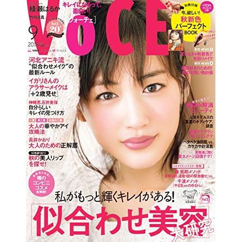 VoCE 2018年9月号 画像 A