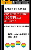 あなたの税金・社会保険が100万円以上減るかも(!?): 給与の設定一つで会社にお金を残す私が実践した方法