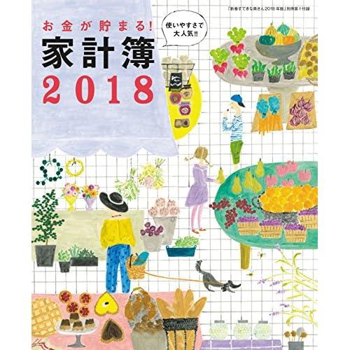 新春すてきな奥さん 2018年1月号 画像 D
