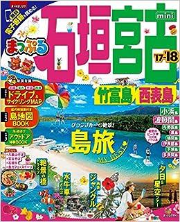 まっぷる 石垣・宮古 竹富島・西表島 mini 17-1