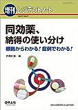 レジデントノート増刊 Vol.21 No.5 同効薬、納得の使い分け〜根拠からわかる! 症例でわかる!