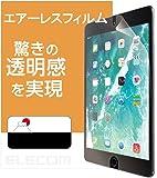 エレコム iPad 9.7 保護フィルム 気泡が目立たなくなるエアーレス加工 高光沢 TB-A179FLAG