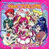 To 5 5 Yes! Precure Nde Transform! (Young TV Deluxe 6 other) (2007) ISBN: 4063790568 [Japanese Import]