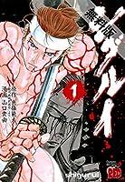 シグルイ 1【期間限定 無料お試し版】 (チャンピオンREDコミックス)