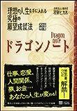 「ドラゴンノート 理想の人生を手に入れる究極の願望成就法」羽賀 ヒカル