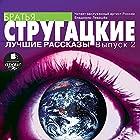 Luchshiye rasskazy: Vypusk 2 Audiobook by A. N. Strugatskiy, B. N. Strugatskiy Narrated by Vladimir Levashov