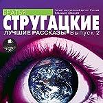 Luchshiye rasskazy: Vypusk 2 | A. N. Strugatskiy,B. N. Strugatskiy