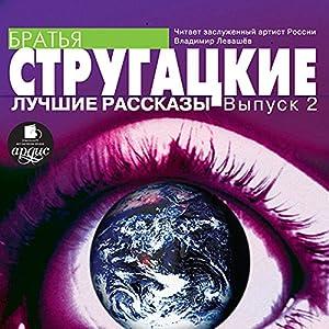 Luchshiye rasskazy Audiobook