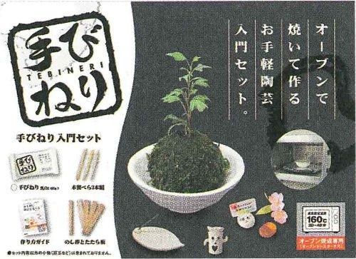Padico handy pottery guide set (japan import)