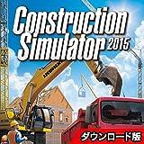 コンストラクション シミュレーター 2015 日本語版 [オンラインコード]