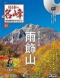 日本の名峰 DVD付きマガジン 41号 (雨飾山) [分冊百科] (DVD付)