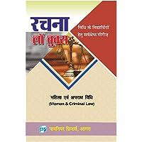 Women & Criminal Law (Hindi)