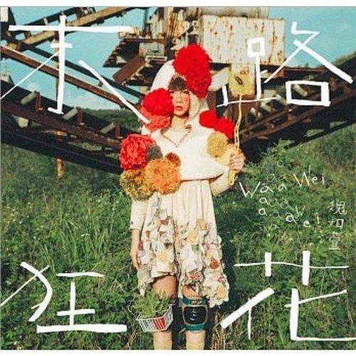 CD : Waa Wei - Run! Frantic Flowers! (Hong Kong - Import)