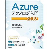 Azureテクノロジ入門 2019