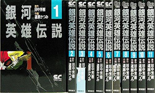 銀河英雄伝説全11巻完結