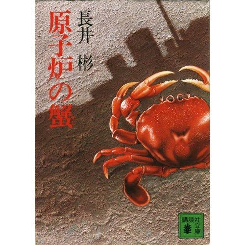 原子炉の蟹 (講談社文庫)