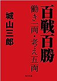 百戦百勝 働き一両・考え五両 (角川文庫)