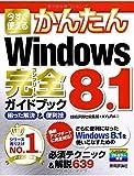 今すぐ使えるかんたん Windows8.1完全ガイドブック 困った解決&便利技